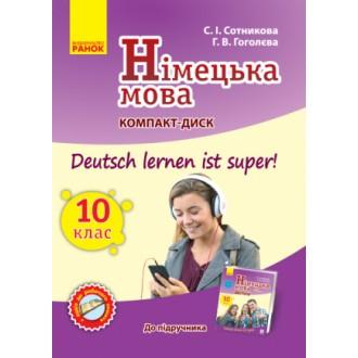 Німецька мова Аудіодиск до підручника 10(10) клас Deutsch lernen ist Super