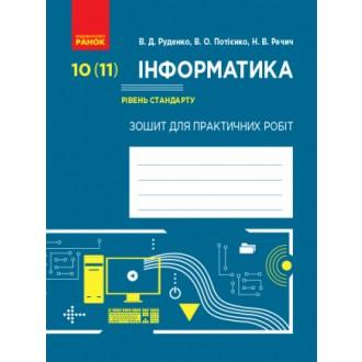 Зошит для практичних робіт Інформатика 10 (11) клас Рівень стандарту