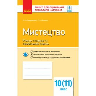 Зошит для оцінювання результатів навчання Мистецтво 10 (11) клас Рівень стандарту, профільний рівень