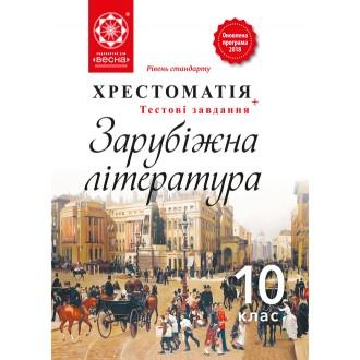 Зарубіжна література 10 клас Рівень стандарту 2018