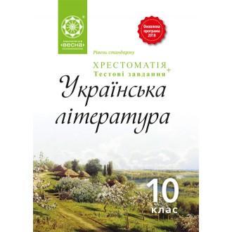 Українська література 10 клас Хрестоматія Рівень стандарту Оновлена програма 2018