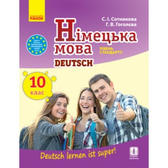 Сотникова 10 клас Німецька мова Підручник Рівень стандарту 2018