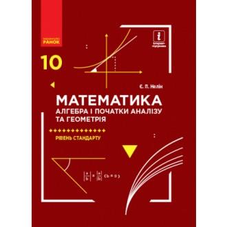 Нелін Математика 10 клас Підручник Рівень стандарту 2018