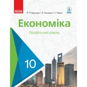 Крупська економіка 10 клас підручник Профільний рівень 2018