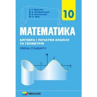 Мерзляк Математика 10 клас Підручник Рівень стандарту 2018