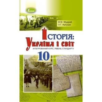Мудрий Історія Україна і світ 10 клас Інтегрований курс, рівень стандарту Підручник 2019
