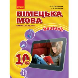 Hallo, Freunde! Підручник німецької мови 10 клас 6 рік навчання рівень стандарту  академічний рівень