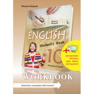 Карпюк 10 клас Англійська мова Робочий зошит Нова програма
