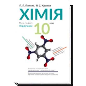 Попель 10 клас Хімія Підручник Рівень стандарту