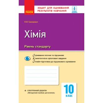 Зошит для оцінювання результатів навчання Хімія (рівень стандарту) 10 клас
