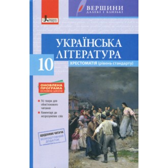 Хрестоматія Українська література 10 клас Рівень стандарту Оновлена програма
