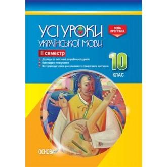 Усі уроки української мови 10 клас ІІ семестр Нова програма