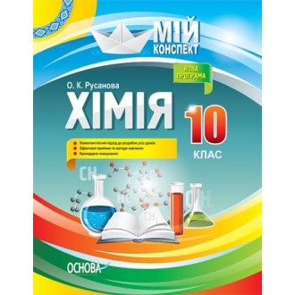Мій конспект Хімія 10 клас