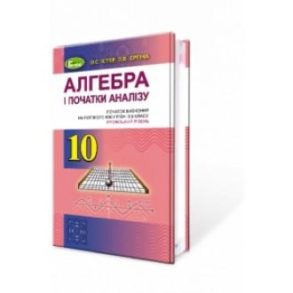 Істер 10 клас Алгебра Підручник (поглиблений рівень)