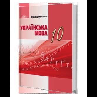 Авраменко 10 клас Українська мова (рівень стандарту) Підручник