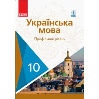Караман 10 клас Українська мова Підручник Профільний рівень
