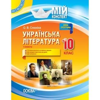 Українська література 10 клас І семестр Мій конспект