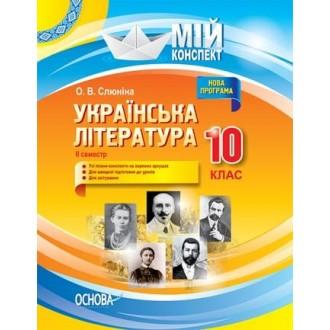 Українська література 10 клас ІІ семестр Мій конспект
