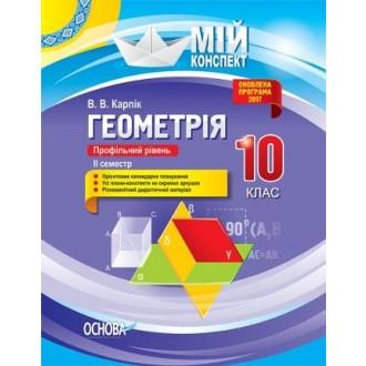 Геометрія 10 клас Профільний рівень II семестр Мій конспект