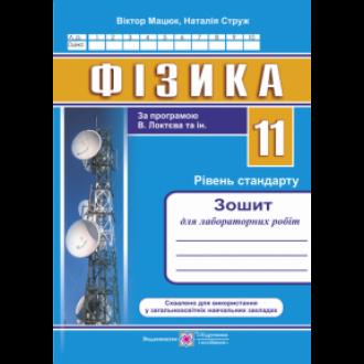 Фізика 11 клас Зошит для лабораторних робіт Рівень стандарту (за програмою В. Локтєва