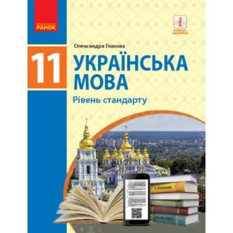 Глазова 11 клас Українська мова Підручник. Рівень стандарту