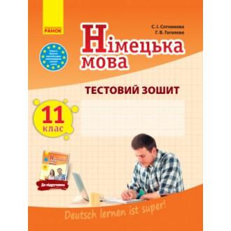 Сотникова 11 клас Німецька мова Тестовий зошит (11-й рік навчання, рівень стандарту)