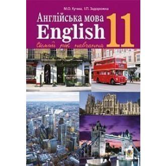 Кучма 11 клас Англійська мова Підручник (7-й рік навчання)