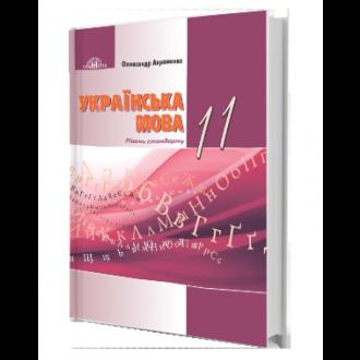 Авраменко 11 клас Українська мова Підручник