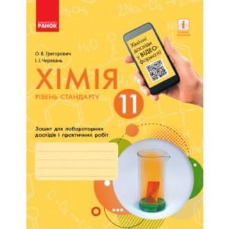 Хімія (рівень стандарту) 11 клас Зошит для лабораторних дослідів і практичних робіт