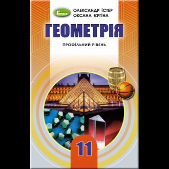 Істер 11 клас Геометрія (профільний рівень) Підручник
