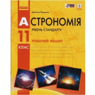 Астрономія 11 клас Робочий зошит