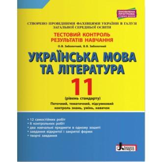 Тестовий контроль 11 клас Українська мова та література Рівень стандарту