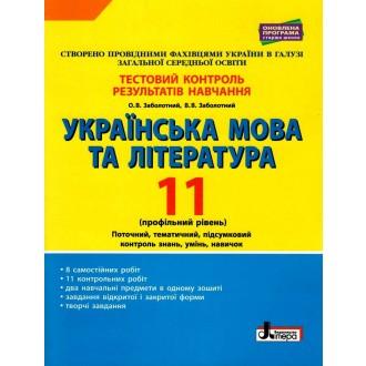 Тестовий контроль 11 клас Українська мова та література Профільний рівень