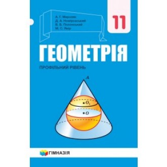 Мерзляк Геометрія 11 клас Профільний рівень