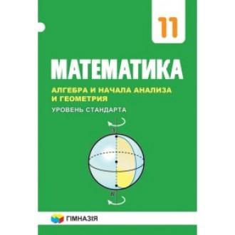 Мерзляк Математика 11 клас Уровень стандарта Учебник