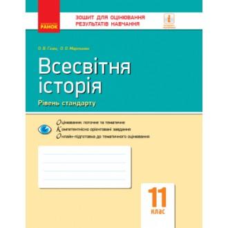 Всесвітня історія 11 клас Зошит для оцінювання результатів навчання