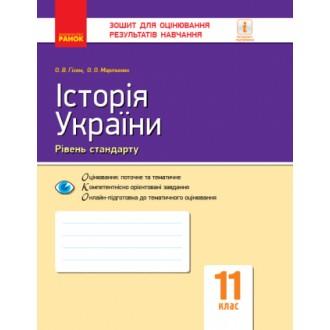 Історія України 11 клас Зошит для оцінювання результатів навчання