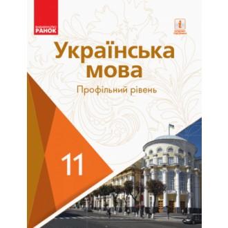 Караман 11 клас Українська мова Підручник Профільний рівень
