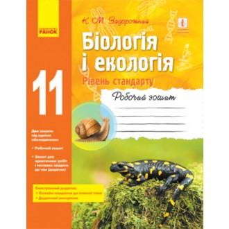 Біологія і екологія (рівень стандарту) 11 клас Робочий зошит Задорожний
