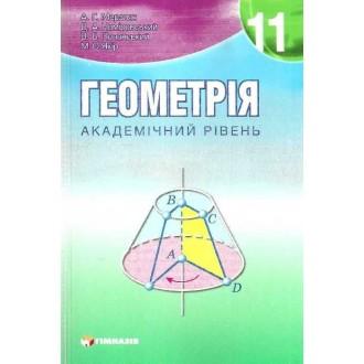 Геометрія Підручник для 11 класу загальноосвітніх навчальних закладів Академічний рівень