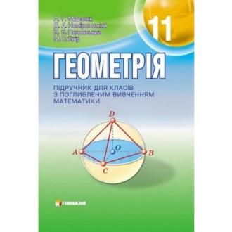 Геометрія Підручник для 11 класу загальноосвітніх навчальних закладів з поглибленим вивченням математики.