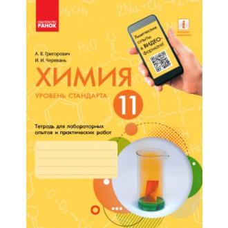 Григорович 11 класс Химия (уровень стандарта) Тетрадь для лабораторных опытов и практических работ.