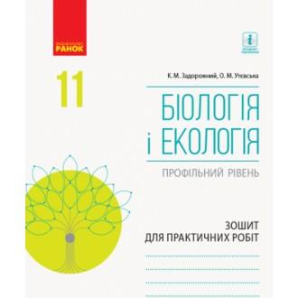 Біологія і екологія (профільний рівень) 11 клас Зошит для практичних робіт.