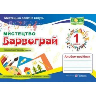 Мистецтво Барвограй 1 клас Альбом-посібник (до підруч. Т. Рублі) НУШ