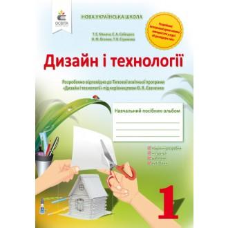 Мачача Дизайн і технології 1 клас Навчальний посібник-альбом 2018
