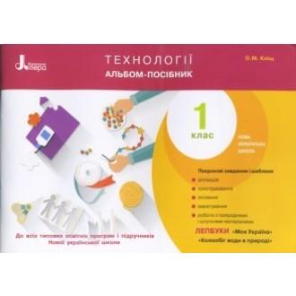 Кліщ Технології 1 клас Альбом-посібник НУШ 2018
