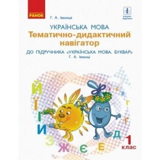 НУШ Українська мова 1 клас Тематично-дидактичний навігатор