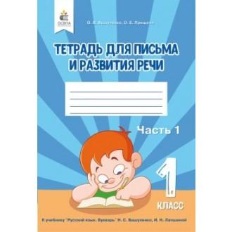 Вашуленко Тетрадь по письму и развитию речи 1 класс Ч.1 НУШ 2018