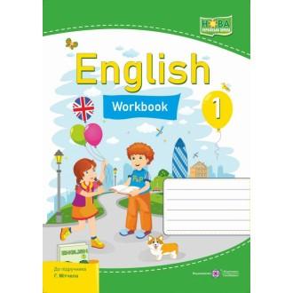 Вітушинська Робочий зошит 1 клас Англійська мова (до підручника Г. Мітчелл)