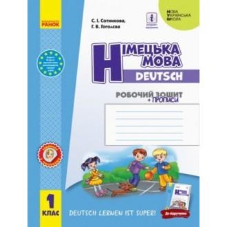 Сотникова 1 клас Робочий зошит Німецька мова (до підруч. Deutsch lernen ist super!») НУШ 2018